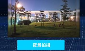 Application presentation of starlight night vision